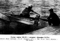 Скутер класса СИ-175