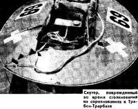 Скутер, поврежденный во время столкновения