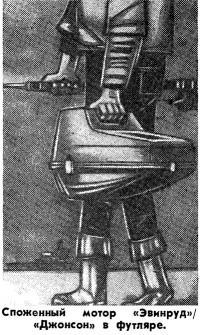 Сложенный мотор «Эвинруд» «Джонсон» в футляре