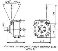 Соосный планетарный реверс-редуктор типа СРРП-9