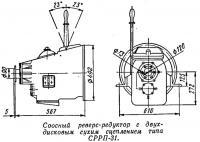 Соосный реверс-редуктор с двухдисковым сухим сцеплением