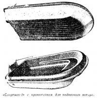 «Спортиак-1» с кронштейном для подвесного мотора