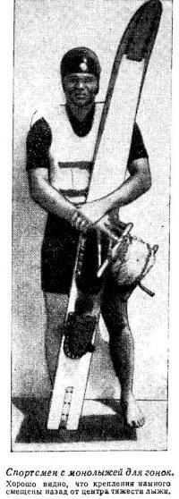 Спортсмен с монолыжей для гонок