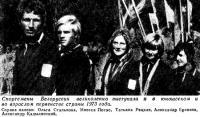 Спортсмены Белоруссии великолепно выступали на первенстве страны 1973 года