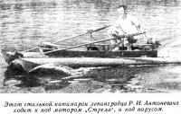 Стальной катамаран ленинградца Р. И. Антоневича