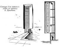 Станция для хранения лодок по проекту В. Дроздина