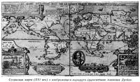 Старинная карта с маршрутом Дрейка