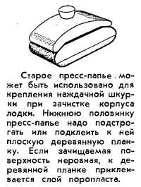 Старое пресс-папье
