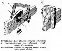 Струбцины для сборки реечной обшивки