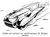 Судно на колесах по предложению В. Подорванова
