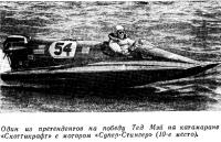 Тед Мэй на катамаране «Скоттикрафт» с мотором «Супер-Стингер»