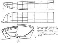 Теоретический чертеж лодки под ПМ 30 л.с. по проекту Лео Тийтса