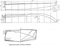 Теоретический чертеж мотолодки «Кострома»