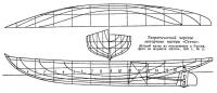 Теоретический чертеж моторного катера «Степа»