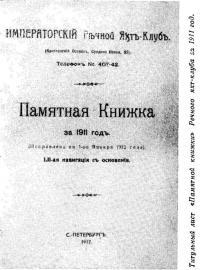 Титульный лист «Памятной книжки»
