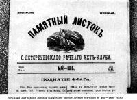 Титульный лист первого выпуска «Памятного листка» Речного яхт-клуба