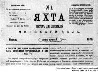 Титульный лист «Яхты»