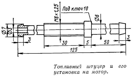 Топливный штуцер и его установка на мотор