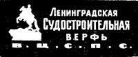 Товарный знак верфи ВЦСПС