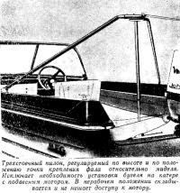 Трехстоечный пилон, регулируемый по высоте