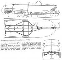 Трейлер конструкции Честмира Гарничка