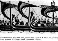 Три корабля X века