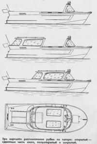 Три варианта расположения рубки на катере