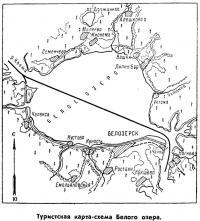 Туристская карта-схема Белого озера