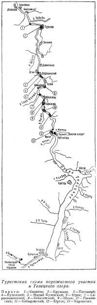 Туристская схема порожистого участка и Телецкого озера