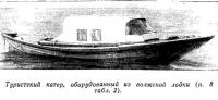 Туристский катер, оборудованный из волжской лодки