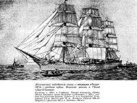 Учебное судно Морской школы в Гдыне «Дар Поможа»
