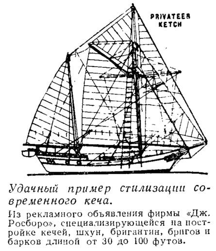Удачный пример стилизации современного кеча