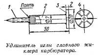 Удлинитель иглы главного жиклера карбюратора