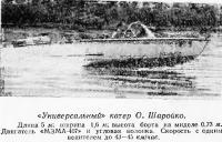«Универсальный» катер О. Шаройко