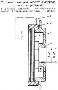 Установка корпуса магнето в патроне станка для расточки