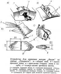 Устройство для хранения мотора Вихрь