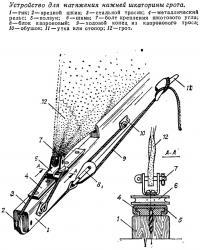 Устройство для натяжения нижней шкаторины грота