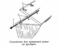 Устройство для запирания крышки рундука