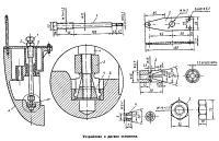 Устройство и детали съемника