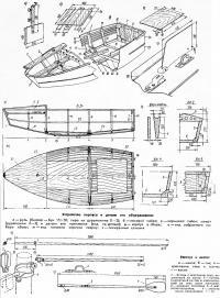 Устройство корпуса и детали его оборудования