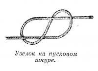 Узелок на пусковом шнуре