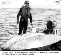 В. Соколов после рекордного заезда
