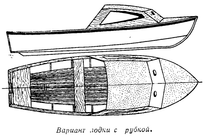 Вариант лодки с рубкой