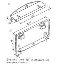Верхний лист (а) и крышка (б) моторного отсека