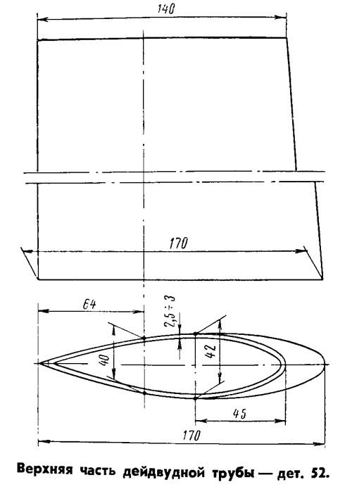 Верхняя часть дейдвудной трубы