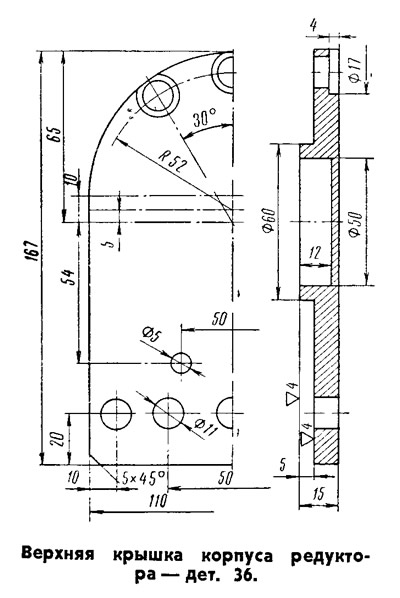 Верхняя крышка корпуса редуктора