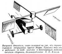 Ветровой двигатель