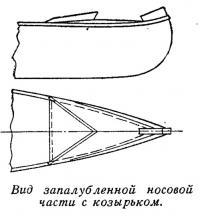Вид запалубленной носовой части с козырьком