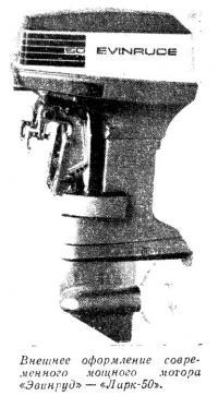 Внешнее оформление мотора «Эвинруд» — «Ларк-50»