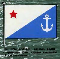 Водно-спортивный флаг яхтсменов «Ростсельмаша»